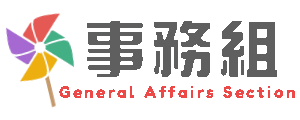 事務組 General Affairs Section